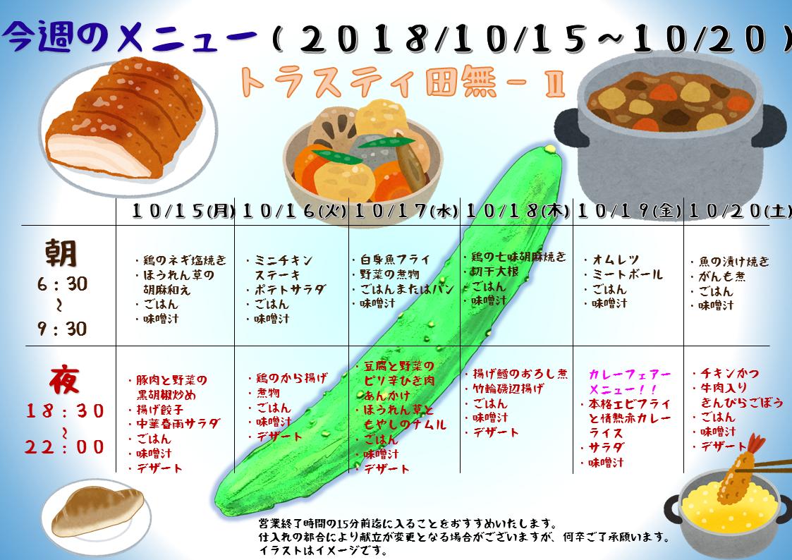 2018年10月15日から20日のトラスティ田無2のメニュー