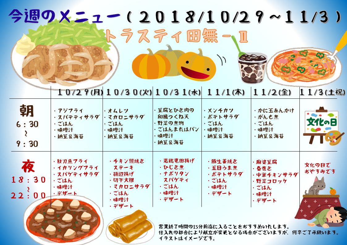 2018年10月29日~11月3日のトラスティ田無2のメニュー