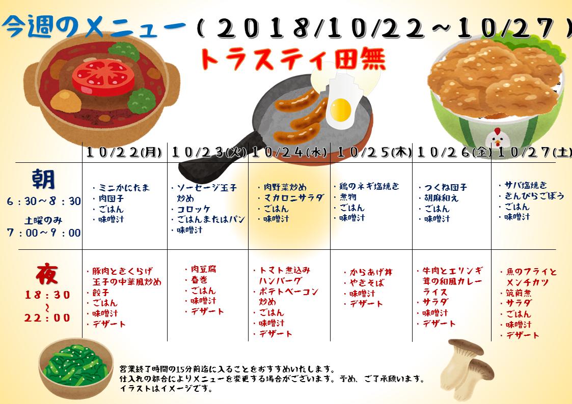 2018年10月22日から27日のトラスティ田無のメニュー