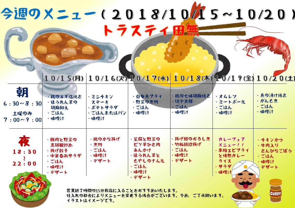 2018年10月15日から20日のトラスティ田無のメニュー
