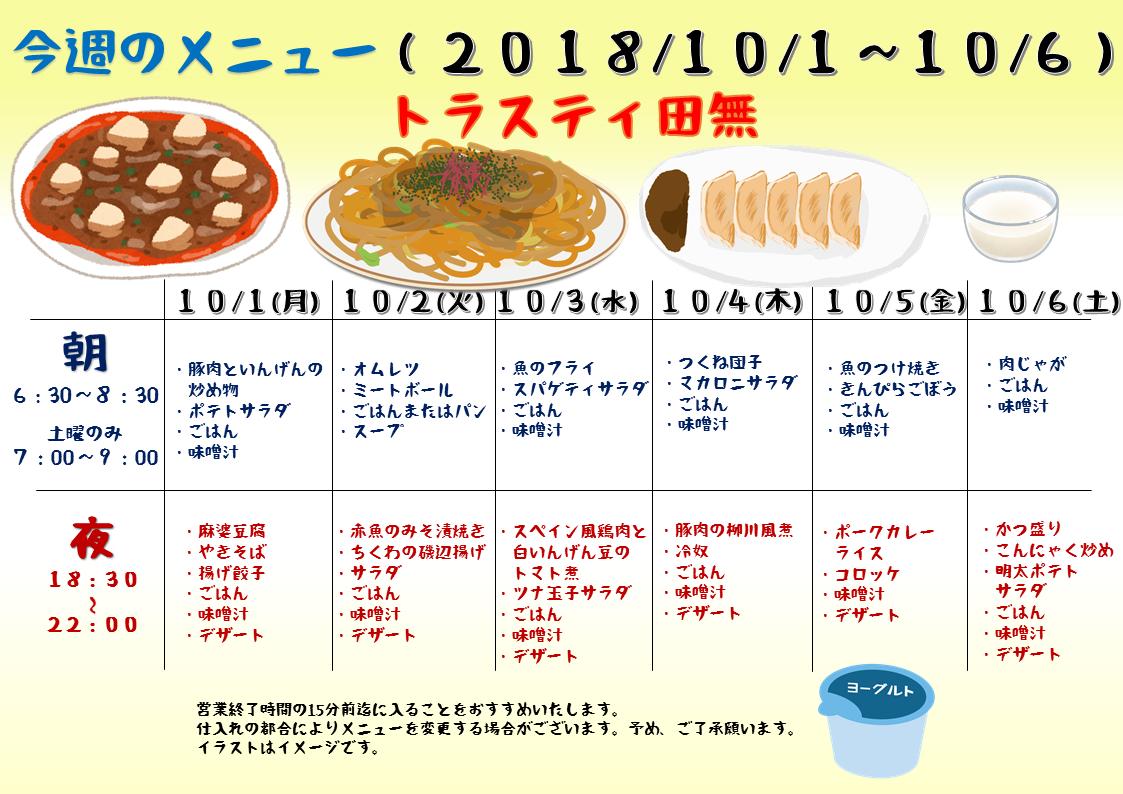 2018年10月1日から6日のトラスティ田無のメニュー