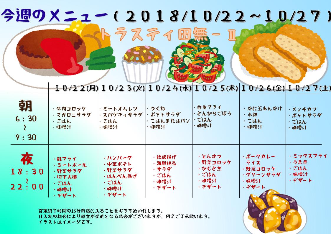 2018年10月22日から27日のトラスティ田無2のメニュー