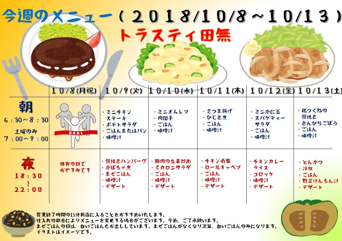 2018年10月8日から13日のトラスティ田無のメニュー