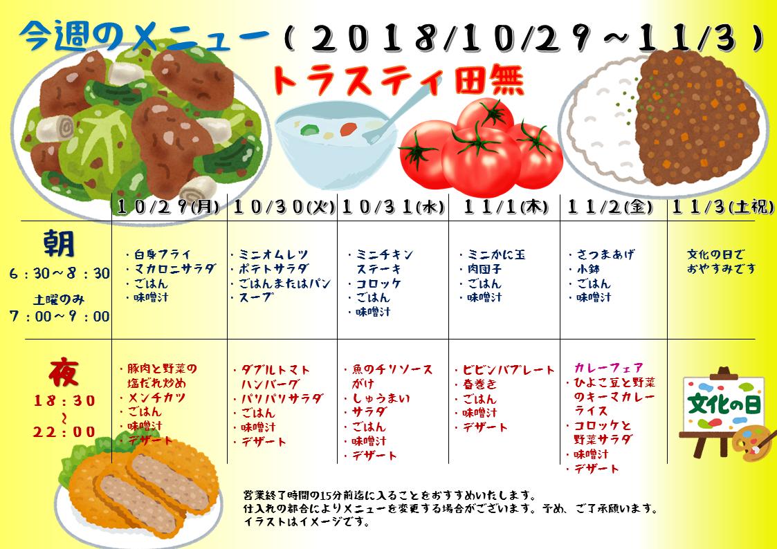 2018年10月29日~11月3日のトラスティ田無のメニュー