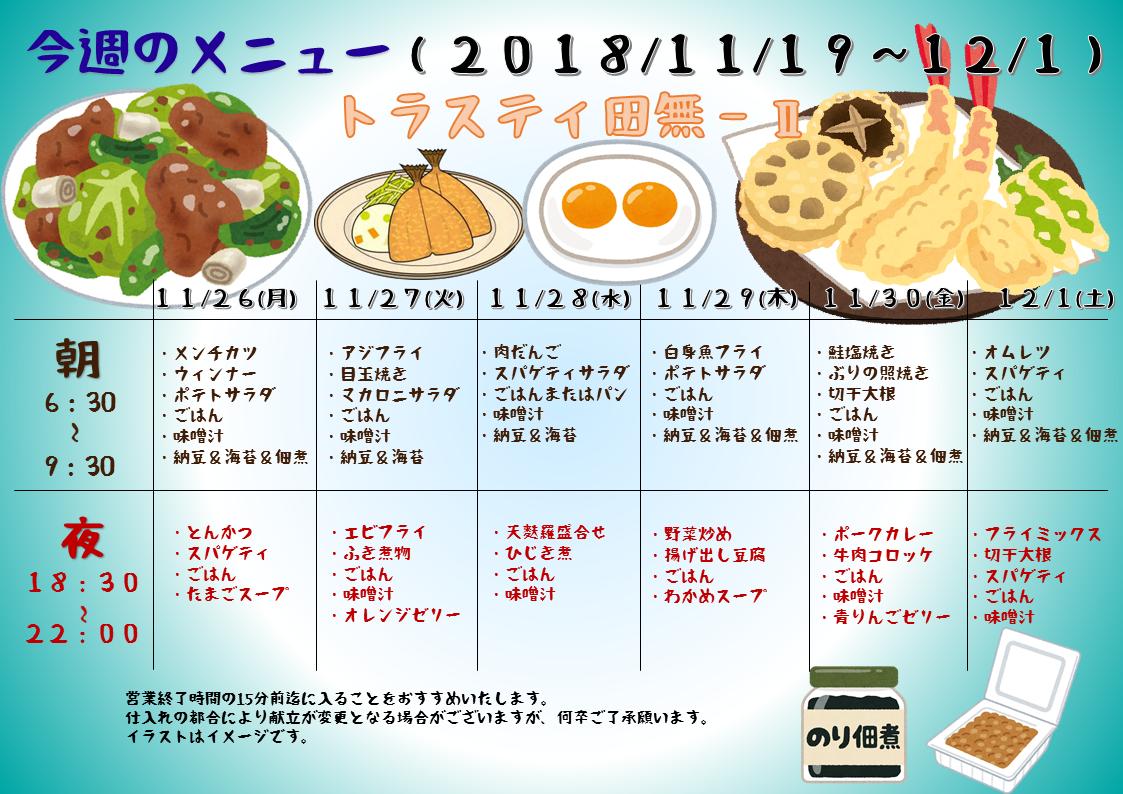 2018年11月26日から12月1日のトラスティ田無2のメニュー