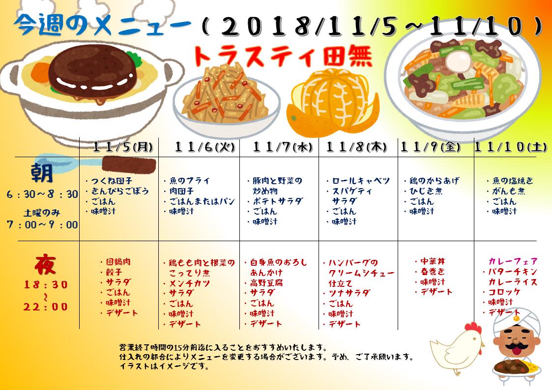 2018年11月5日から10日のトラスティ田無のメニュー