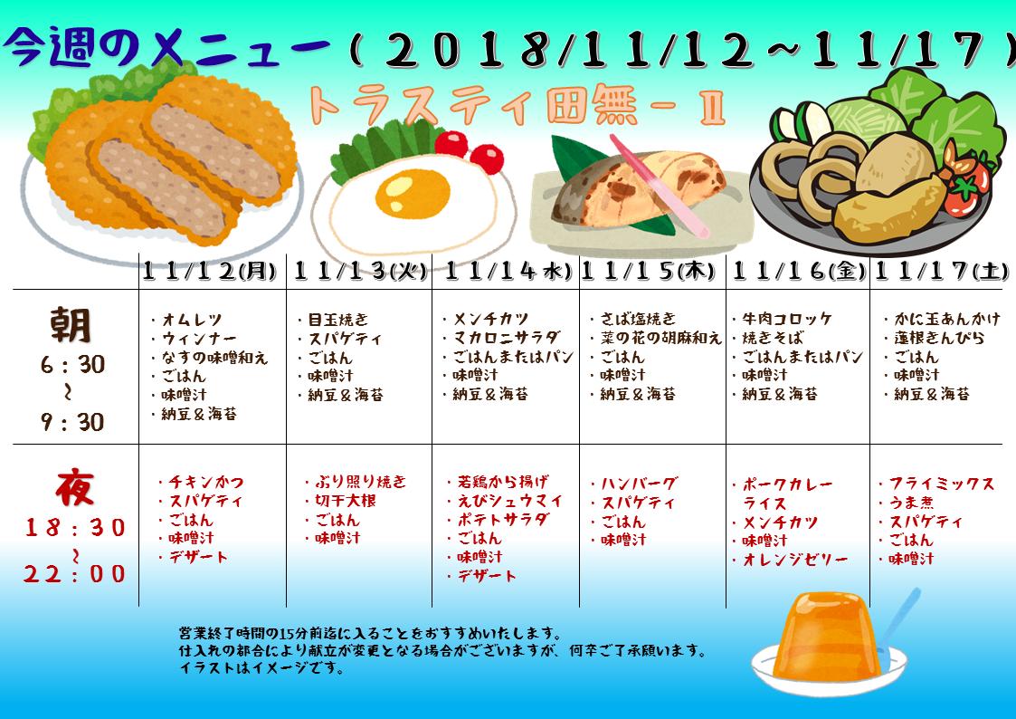 2018年11月12日から17日のトラスティ田無2のメニュー