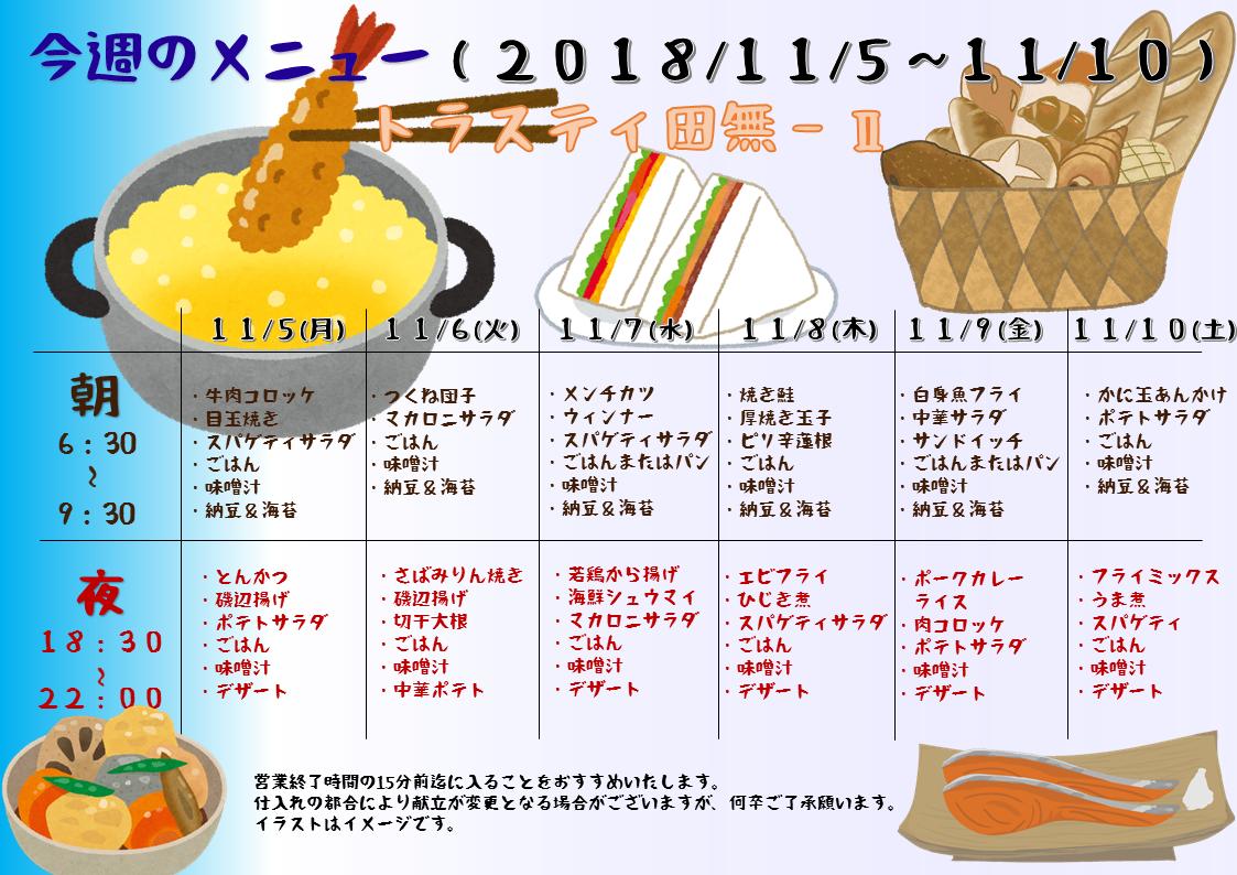2018年11月5日から10日のトラスティ田無2のメニュー
