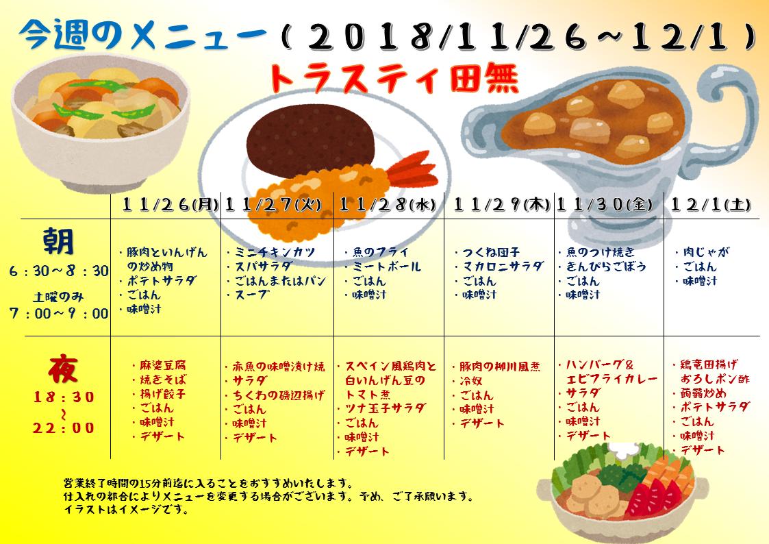 2018年11月26日から12月1日のトラスティ田無のメニュー