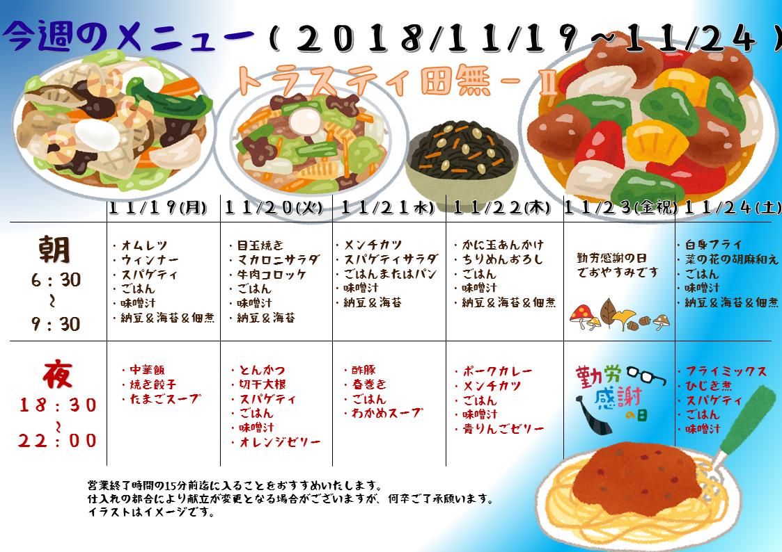 2018年11月19日から24日のトラスティ田無2のメニュー