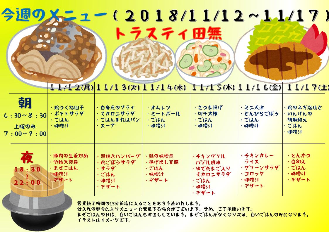 2018年11月12日から17日のトラスティ田無のメニュー