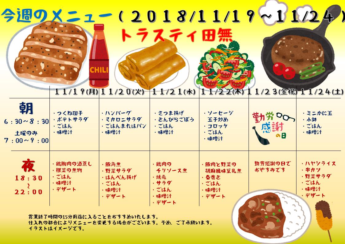 2018年11月19日から24日のトラスティ田無のメニュー