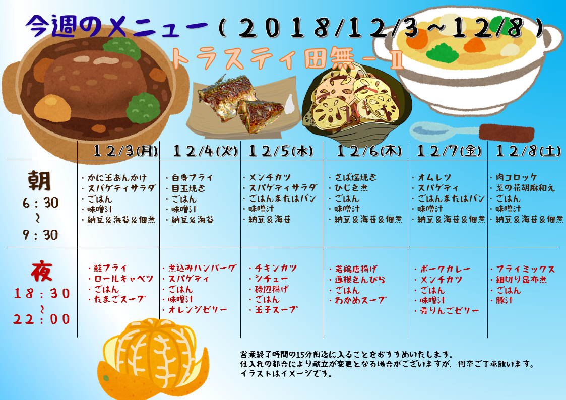 2018年12月3日~8日のトラスティ田無2のメニュー