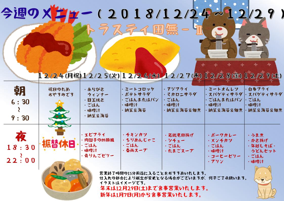 2018年12月24日~12月29日のトラスティ田無2のメニュー