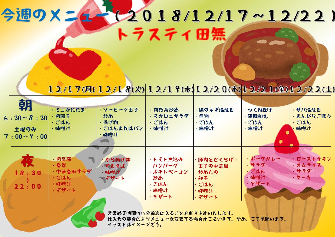 2018年12月17日~22日のトラスティ田無のメニュー