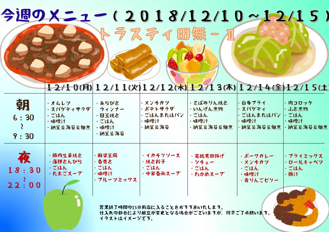 2018年12月10日から15日のトラスティ田無2のメニュー