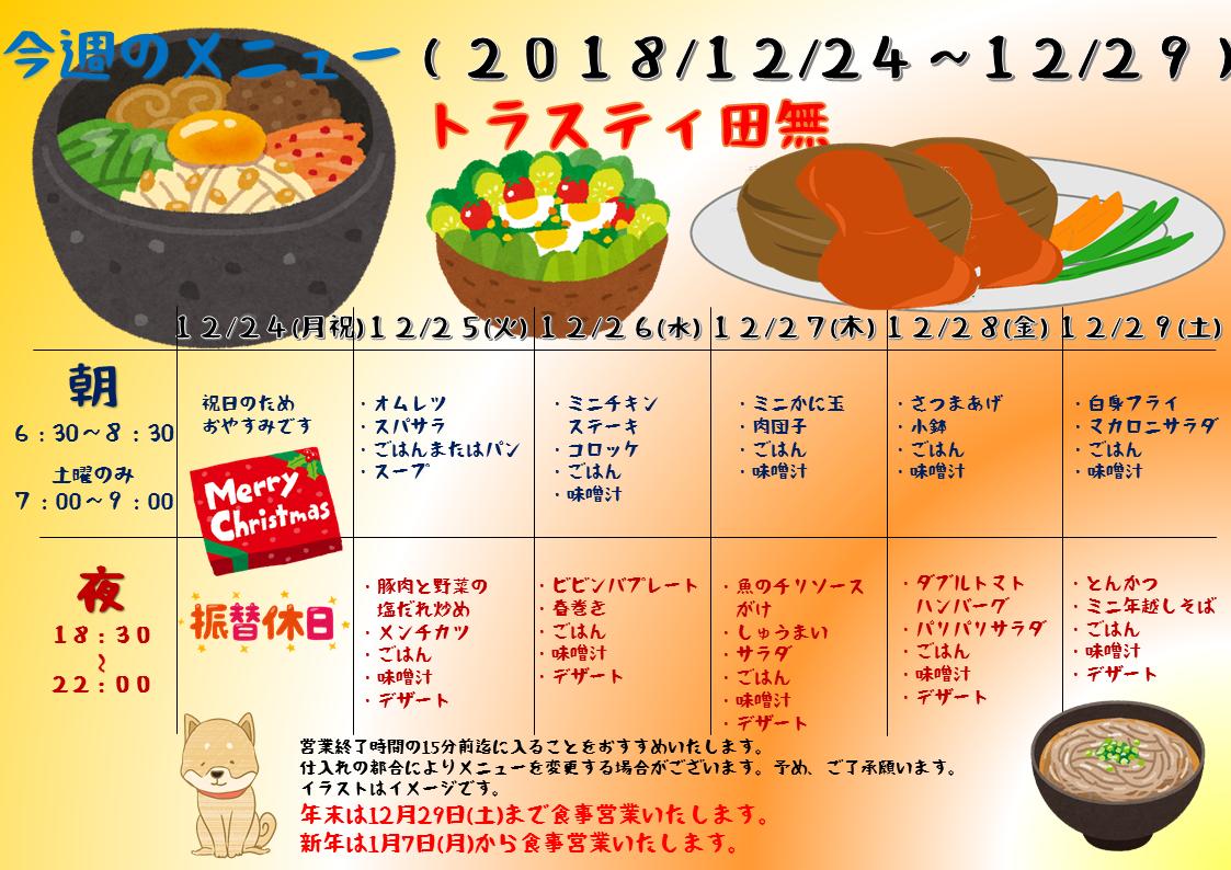 2018年12月24日~12月29日のトラスティ田無のメニュー