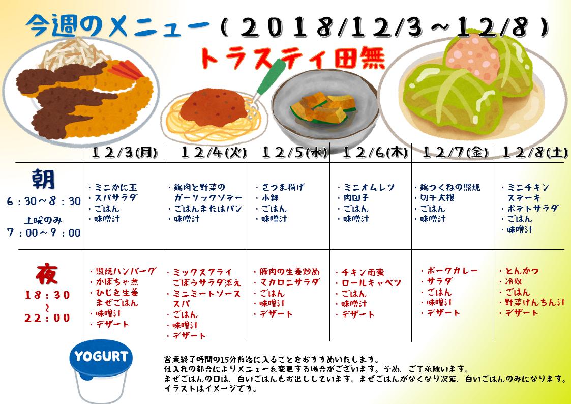 2018年12月3日から8日のトラスティ田無のメニュー
