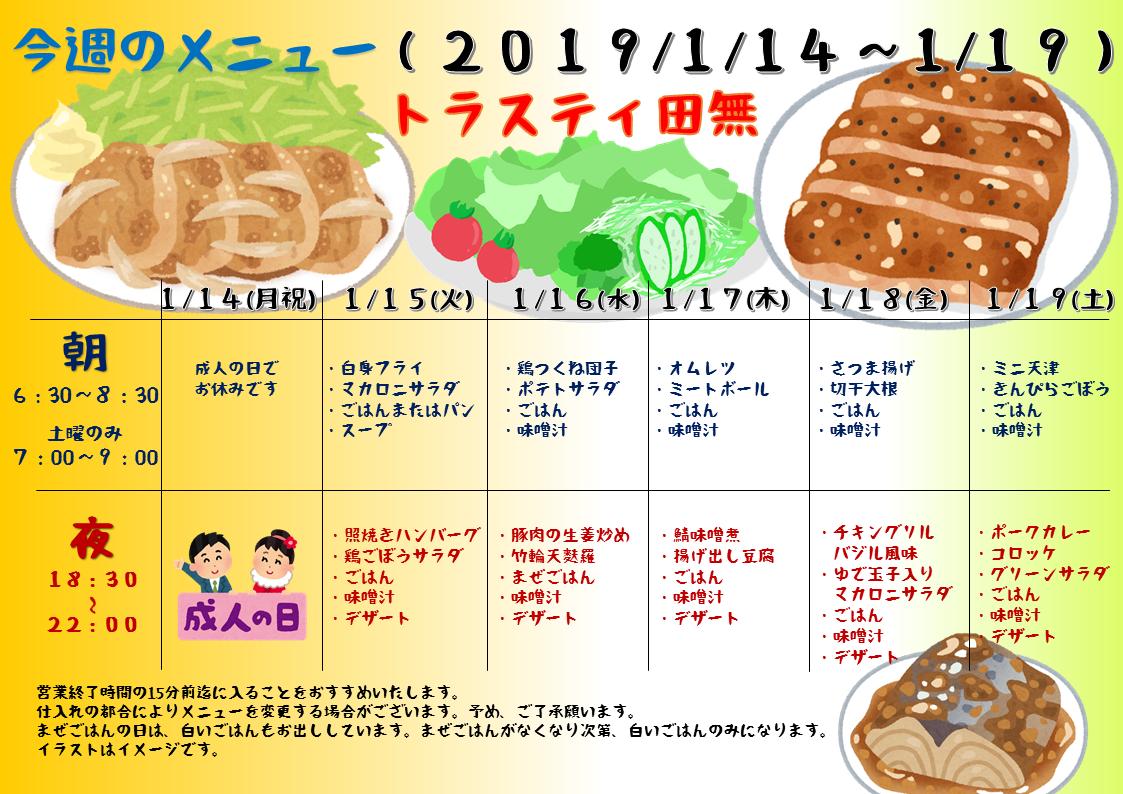 2019年1月14日から19日のトラスティ田無のメニュー