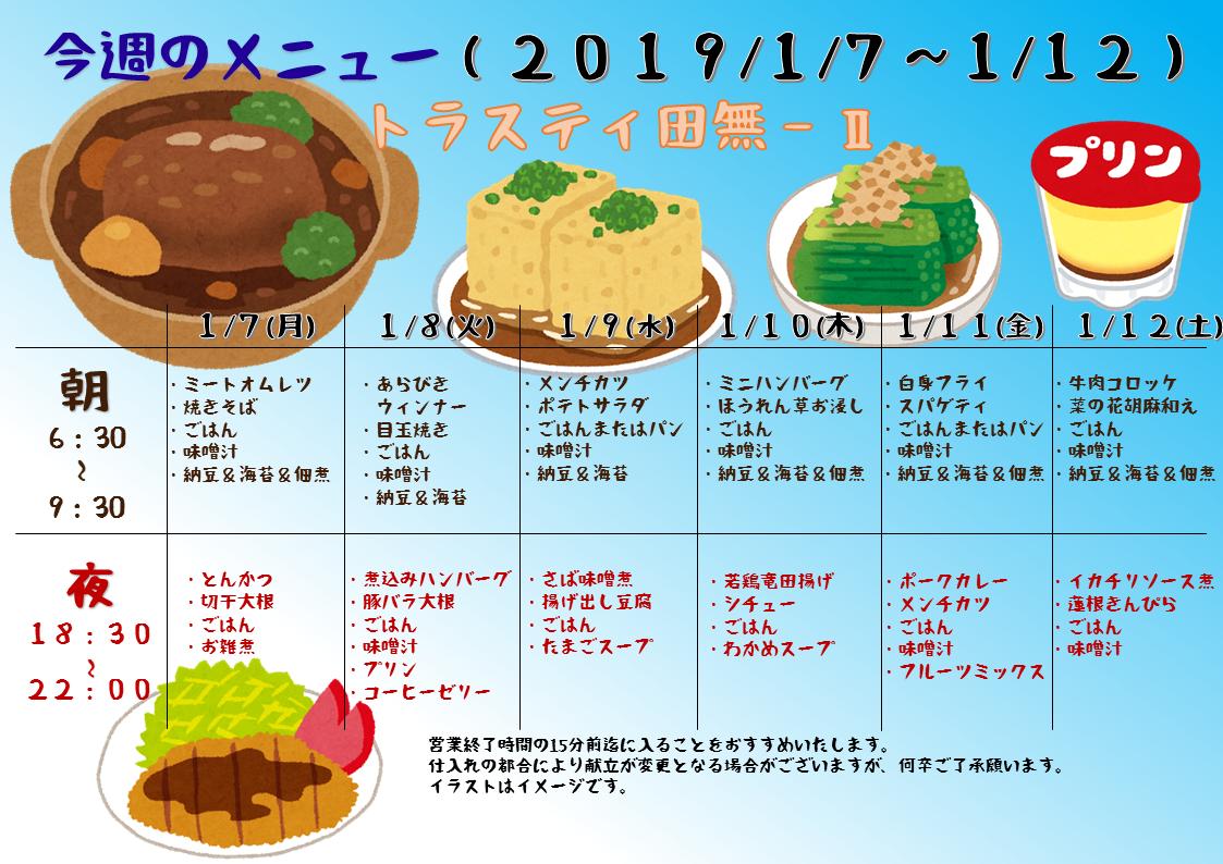 2019年1月7日~12日のトラスティ田無2のメニュー
