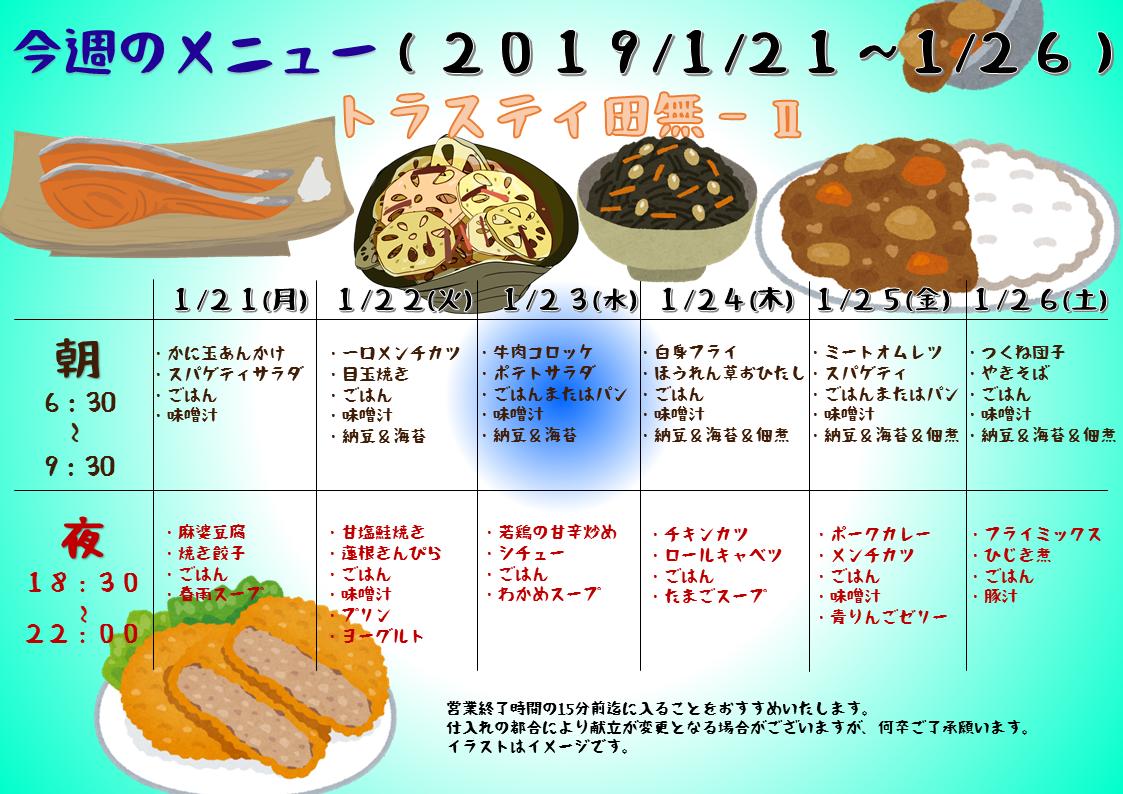 2019年1月21日~26日のトラスティ田無2のメニュー
