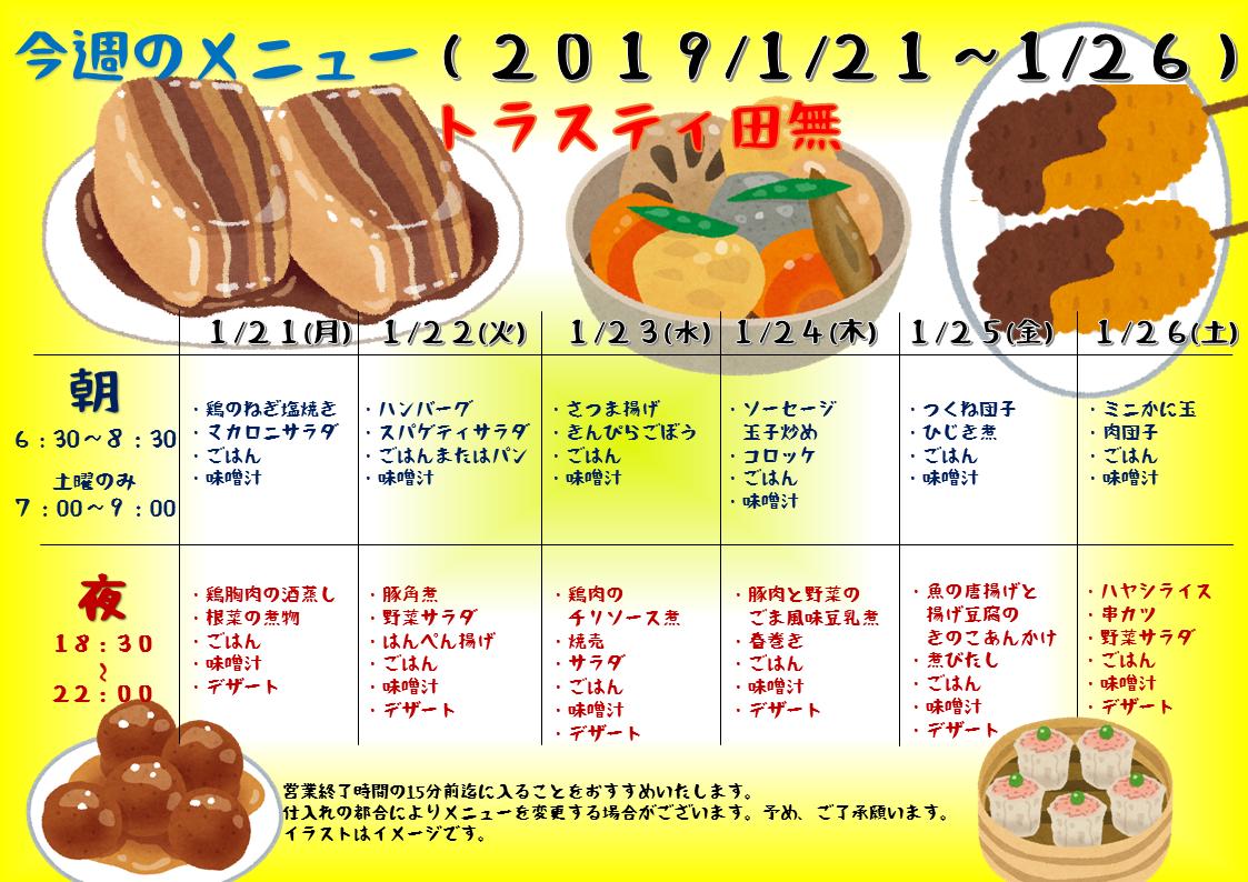 2019年1月21日~26日のトラスティ田無のメニュー