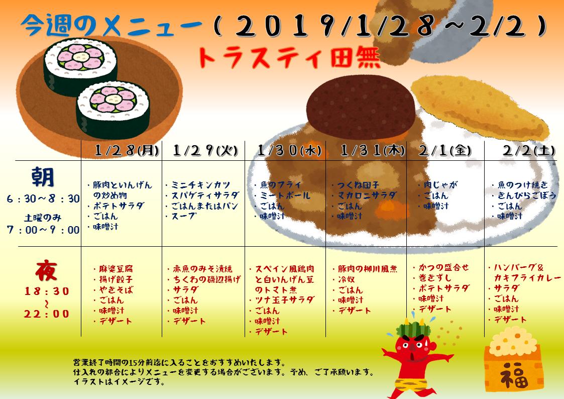 2019年1月28日~2月2日のトラスティ田無のメニュー