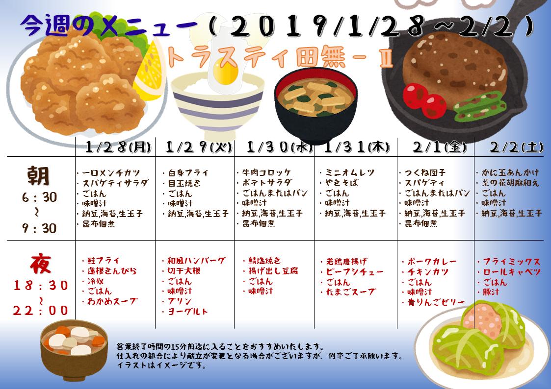 2019年1月28日~2月2日のトラスティ田無2のメニュー