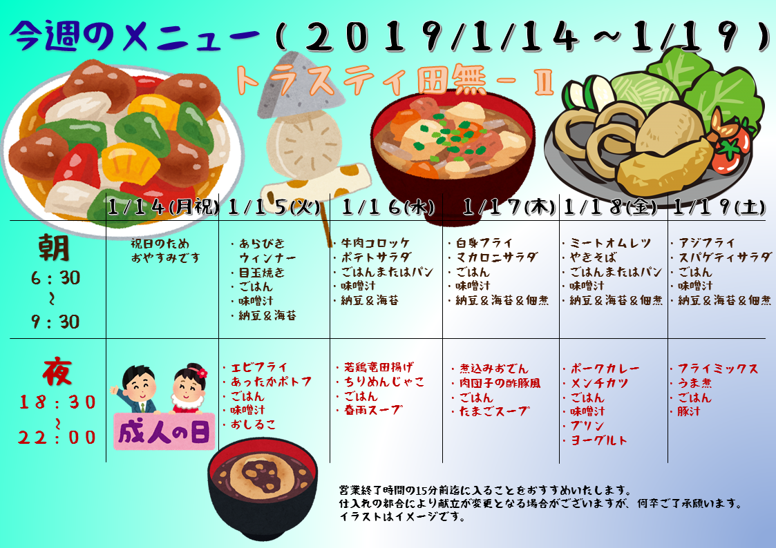 2019年1月14日から19日のトラスティ田無2のメニュー