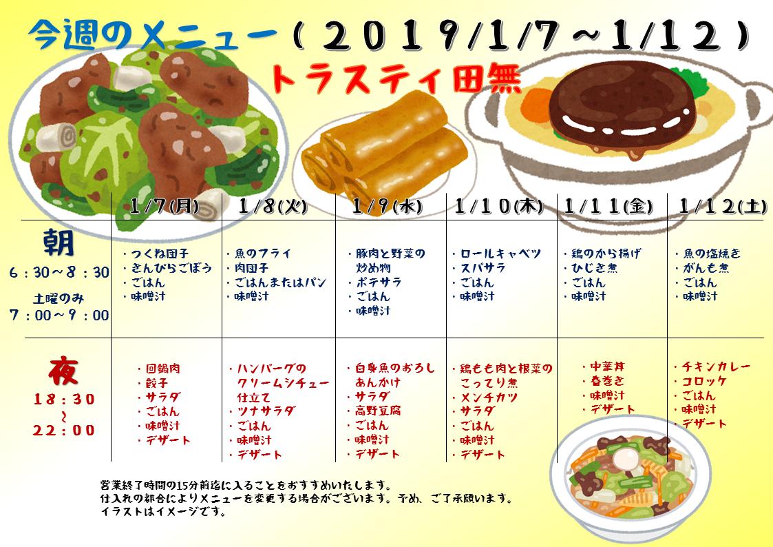 2019年1月7日~12日のトラスティ田無のメニュー