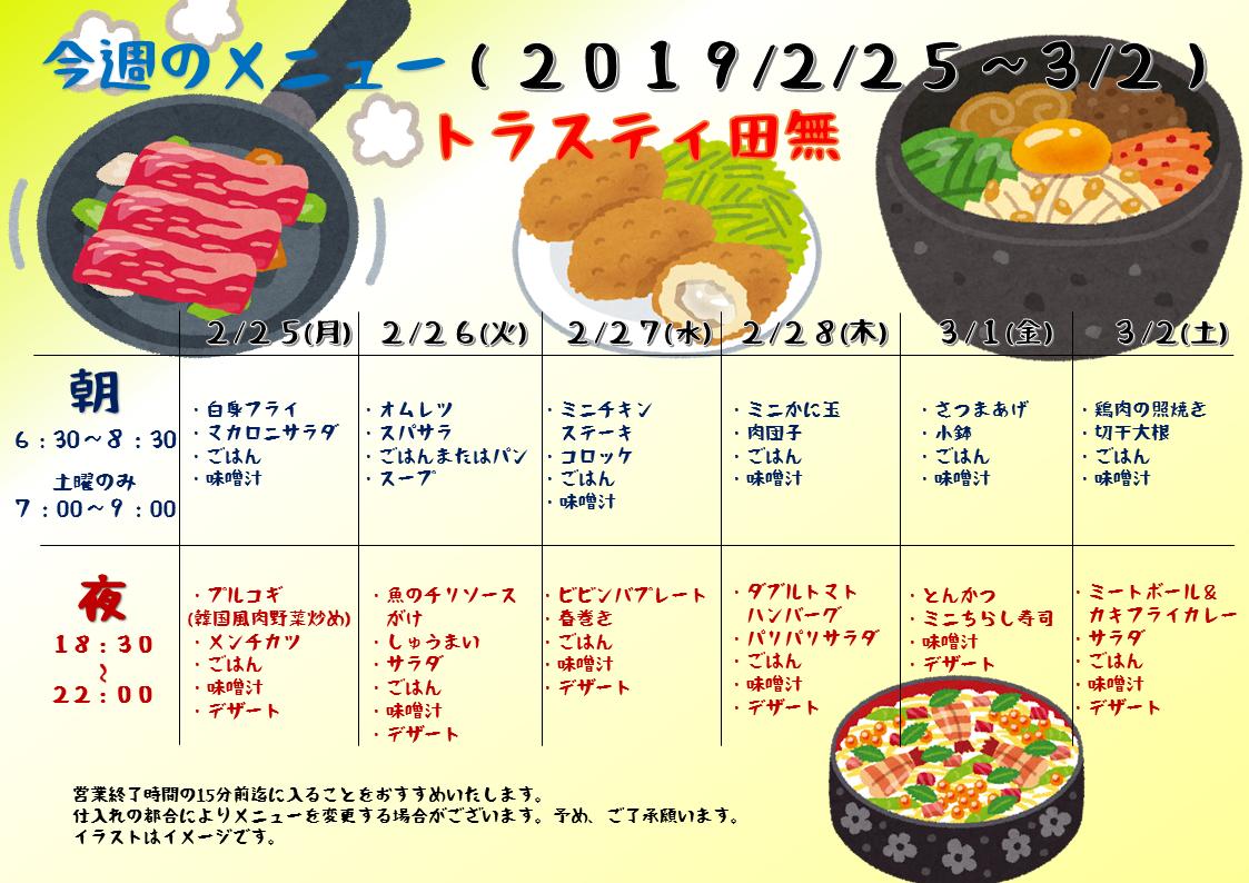 2019年2月25日~3月2日のトラスティ田無のメニュー