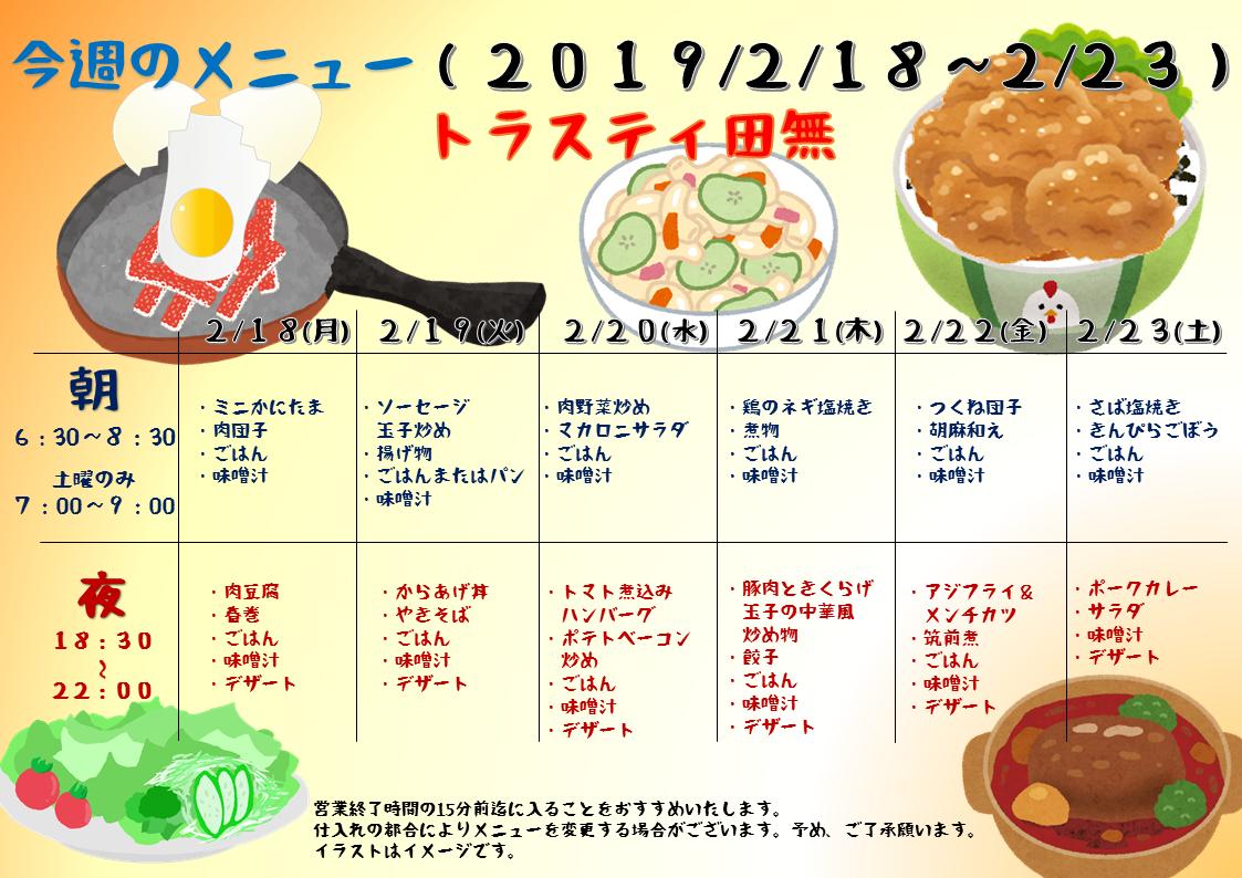 2019年2月18日から23日のトラスティ田無のメニュー