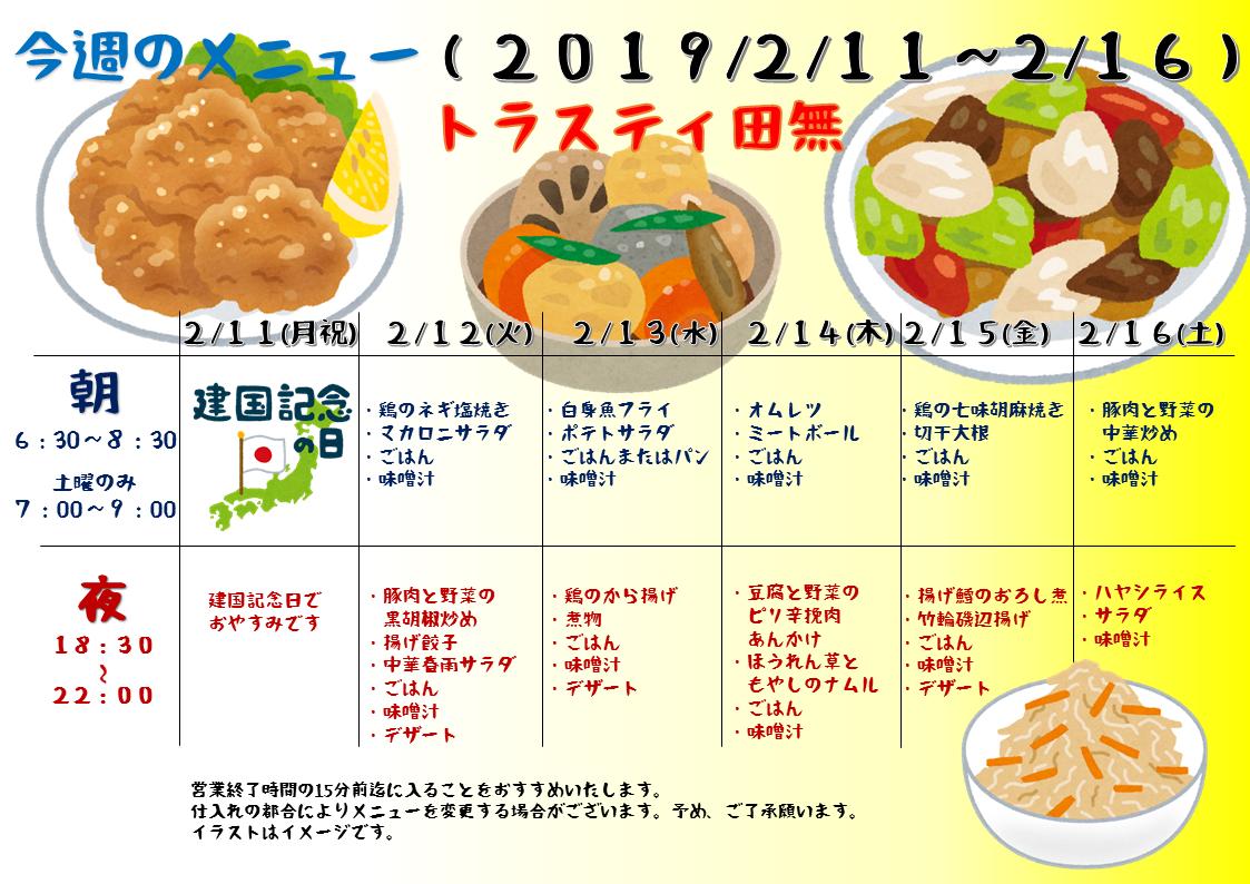 2019年2月11日~2月16日のトラスティ田無のメニュー