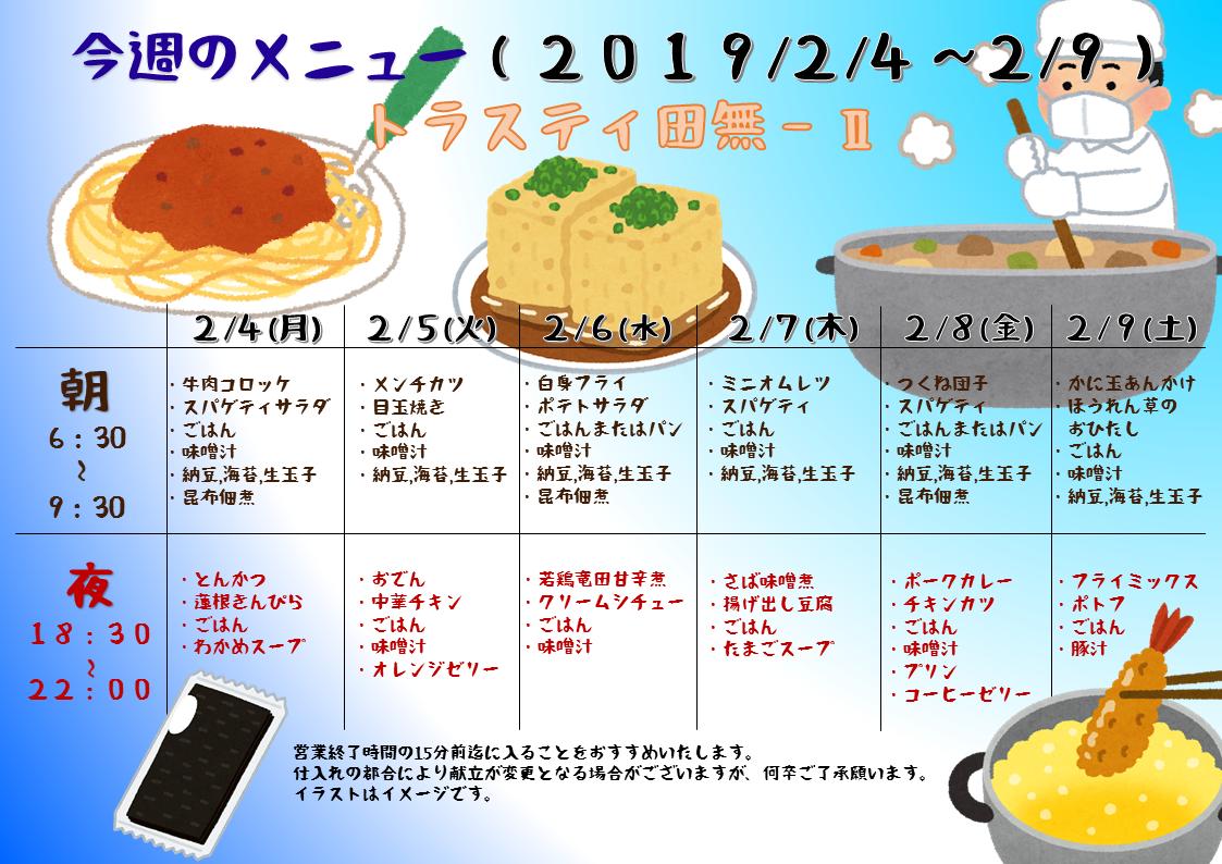 2019年2月4日~2月9日のトラスティ田無2メニュー