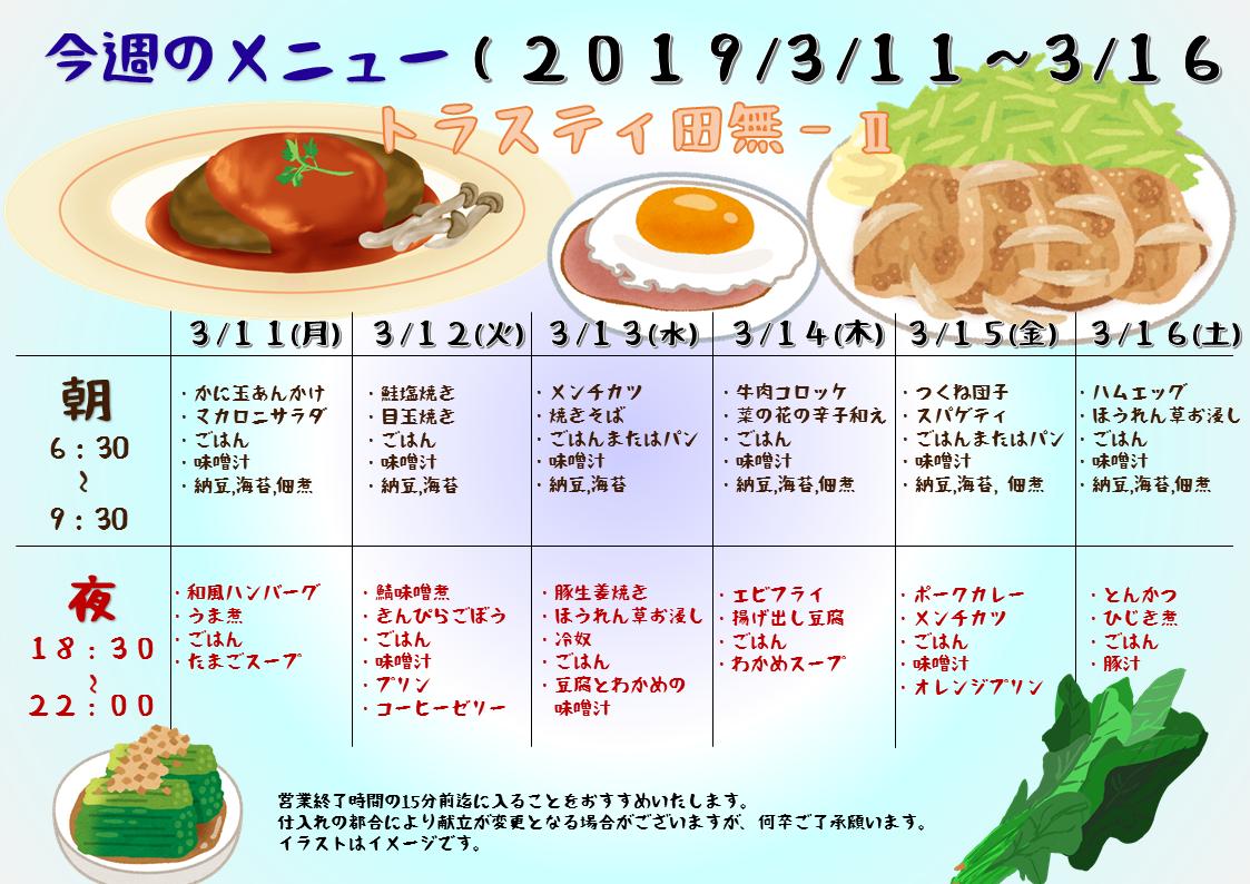 2019年3月11日~16日のトラスティ田無2のメニュー