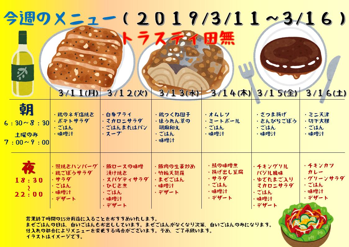 2019年3月11日~16日のトラスティ田無のメニュー