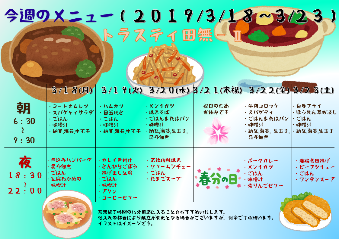 2019年3月18日~23日のトラスティ田無2のメニュー