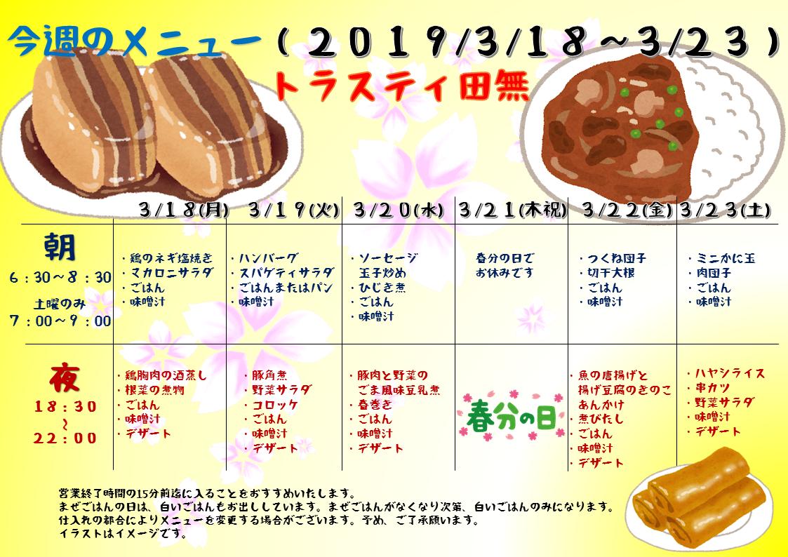 2019年3月18日~23日のトラスティ田無のメニュー