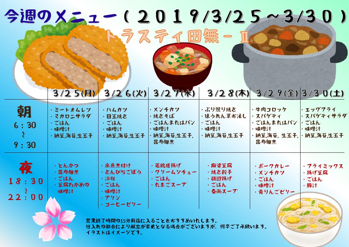 2019年3月25日~3月30日のトラスティ田無2のメニュー