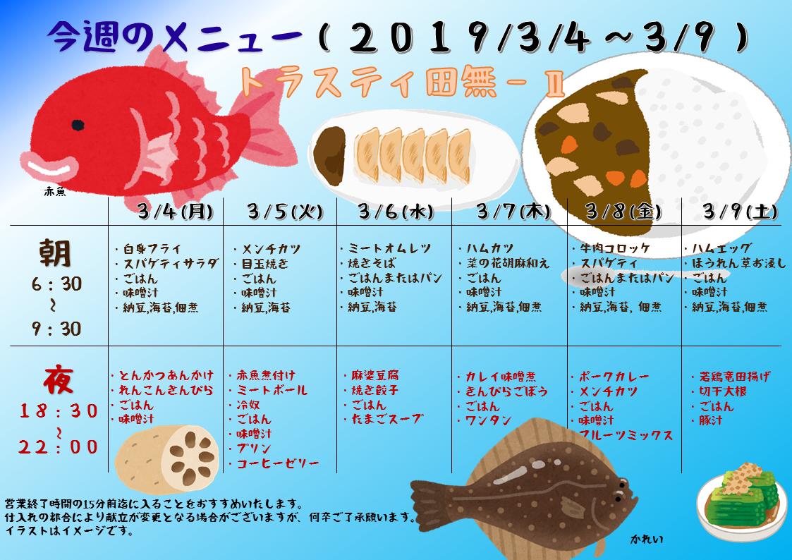 2019年3月4日~9日のトラスティ田無2のメニュー