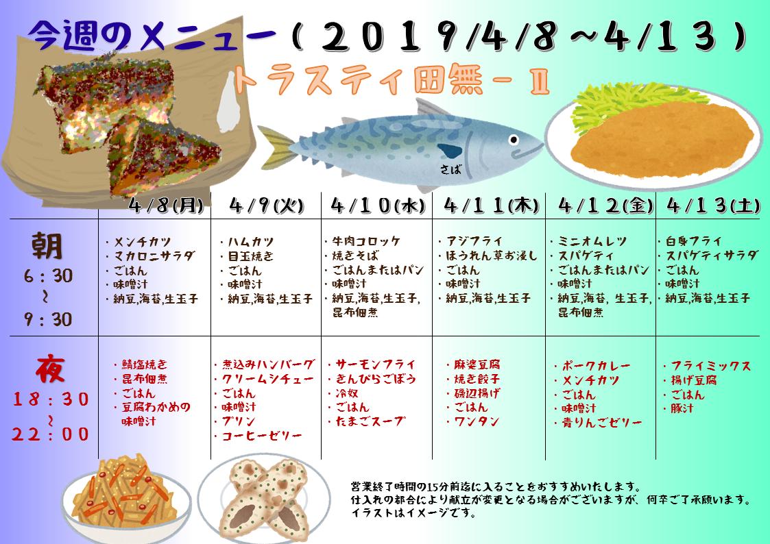 2019年4月8日~4月13日のトラスティ田無2のメニュー