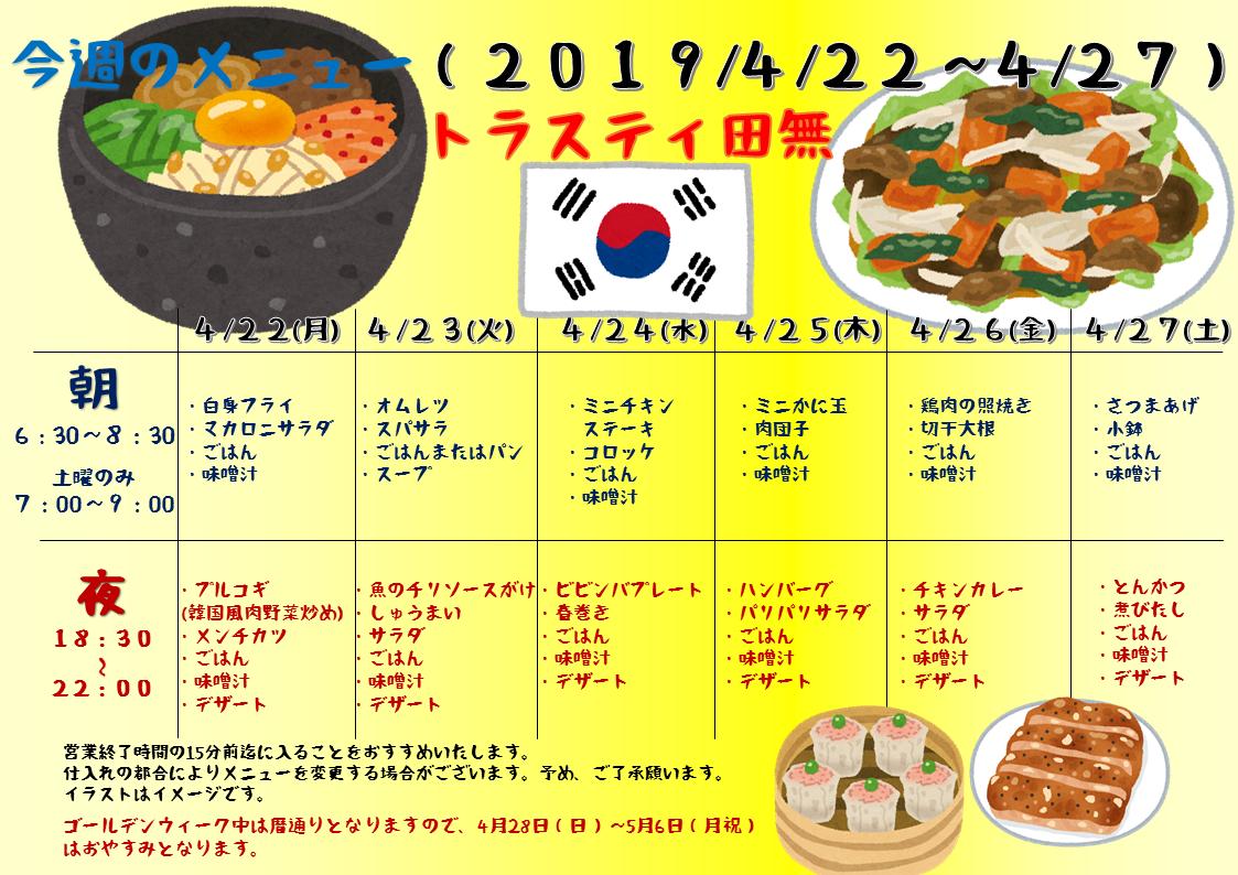 2019年4月20日~4月27日のトラスティ田無のメニュー