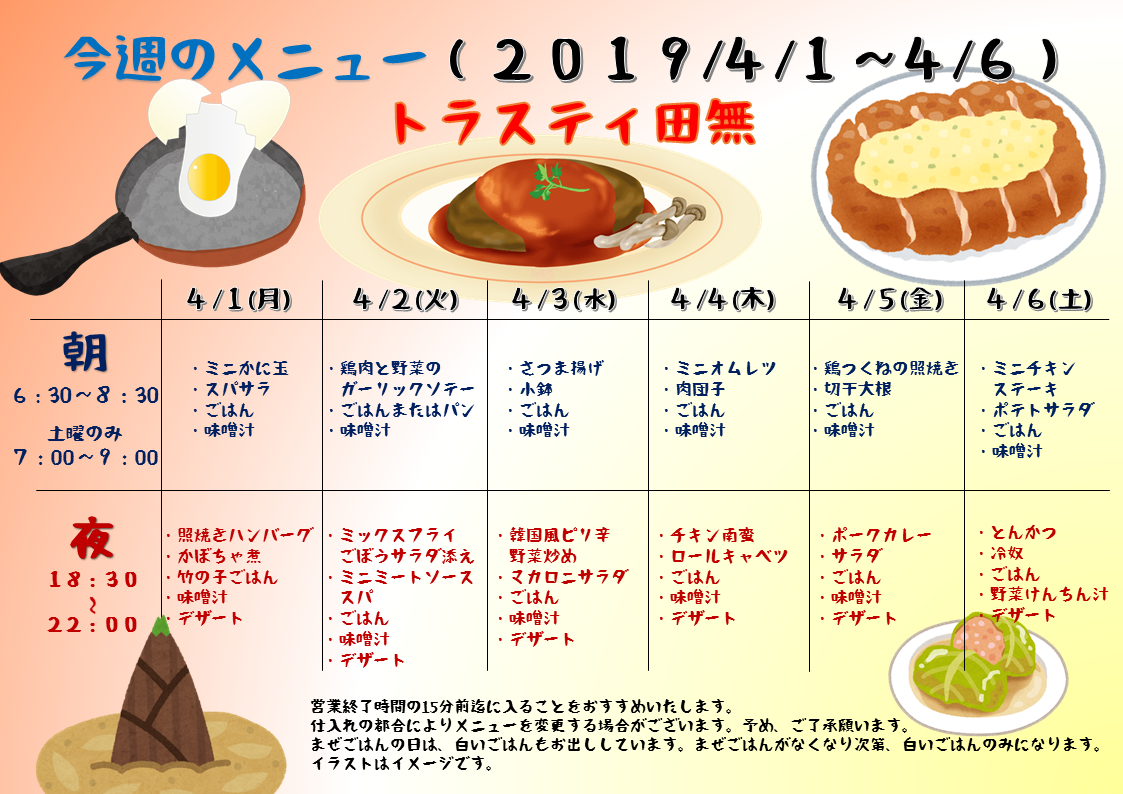 2019年4月1日~4月6日のトラスティ田無のメニュー