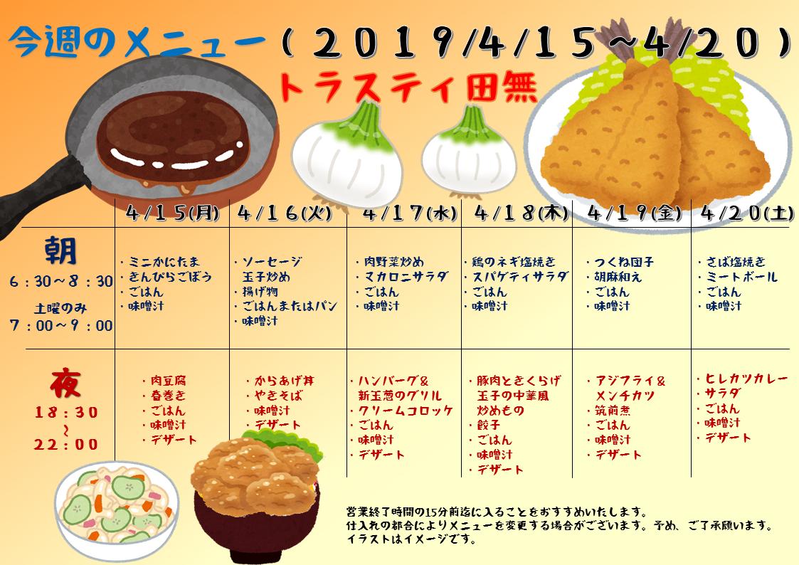2019年4月15日~4月20日のトラスティ田無のメニュー