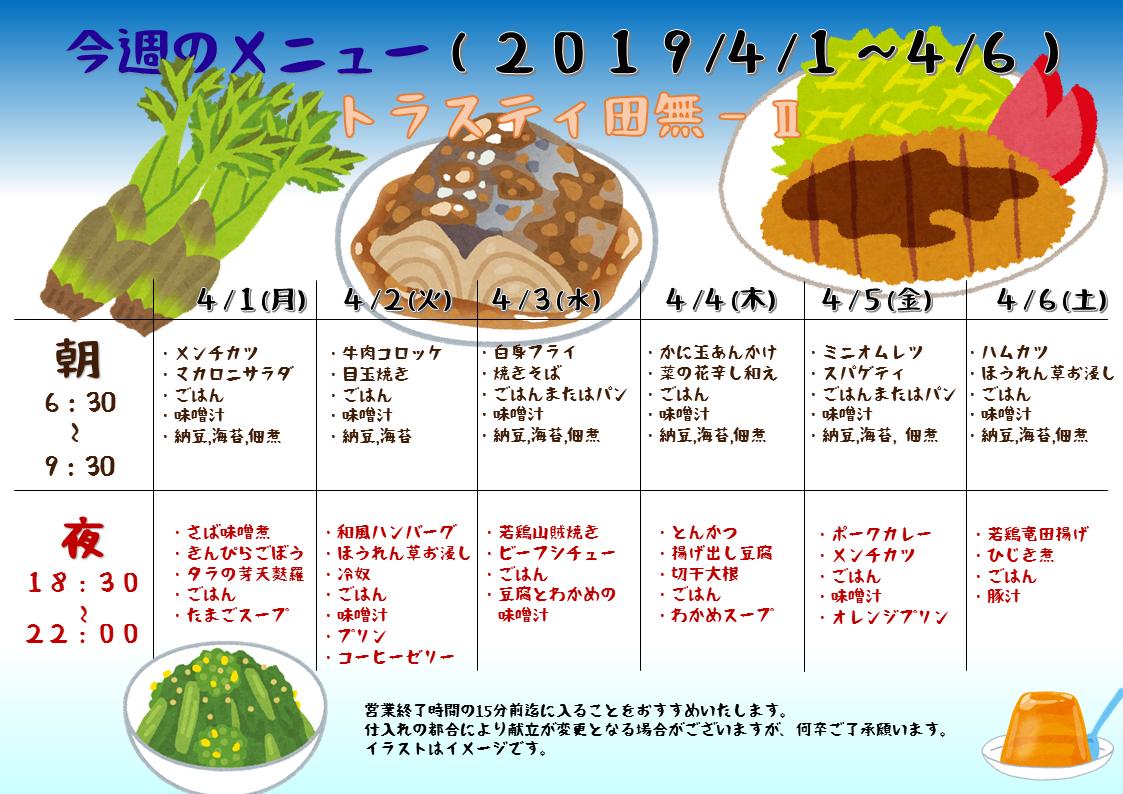 2019年4月1日~6日のトラスティ田無2のメニュー
