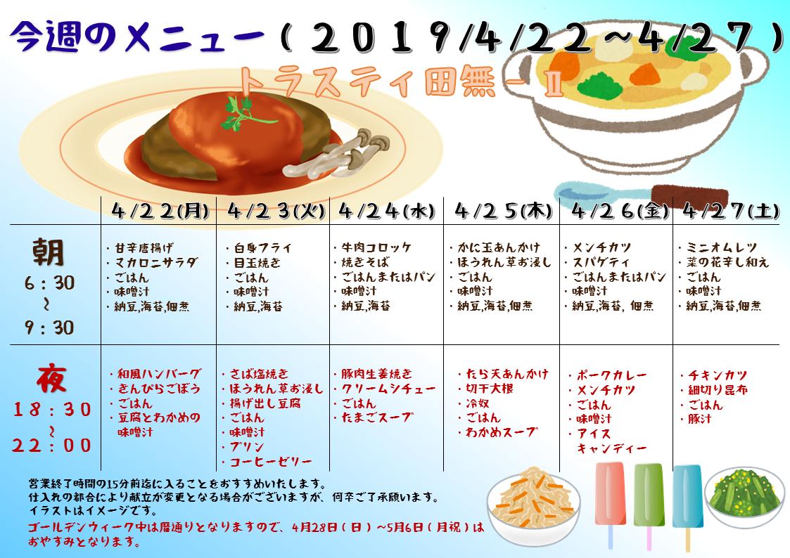 2019年4月20日~4月27日のトラスティ田無2のメニュー