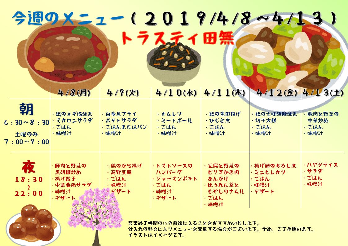 2019年4月8日~4月13日のトラスティ田無のメニュー