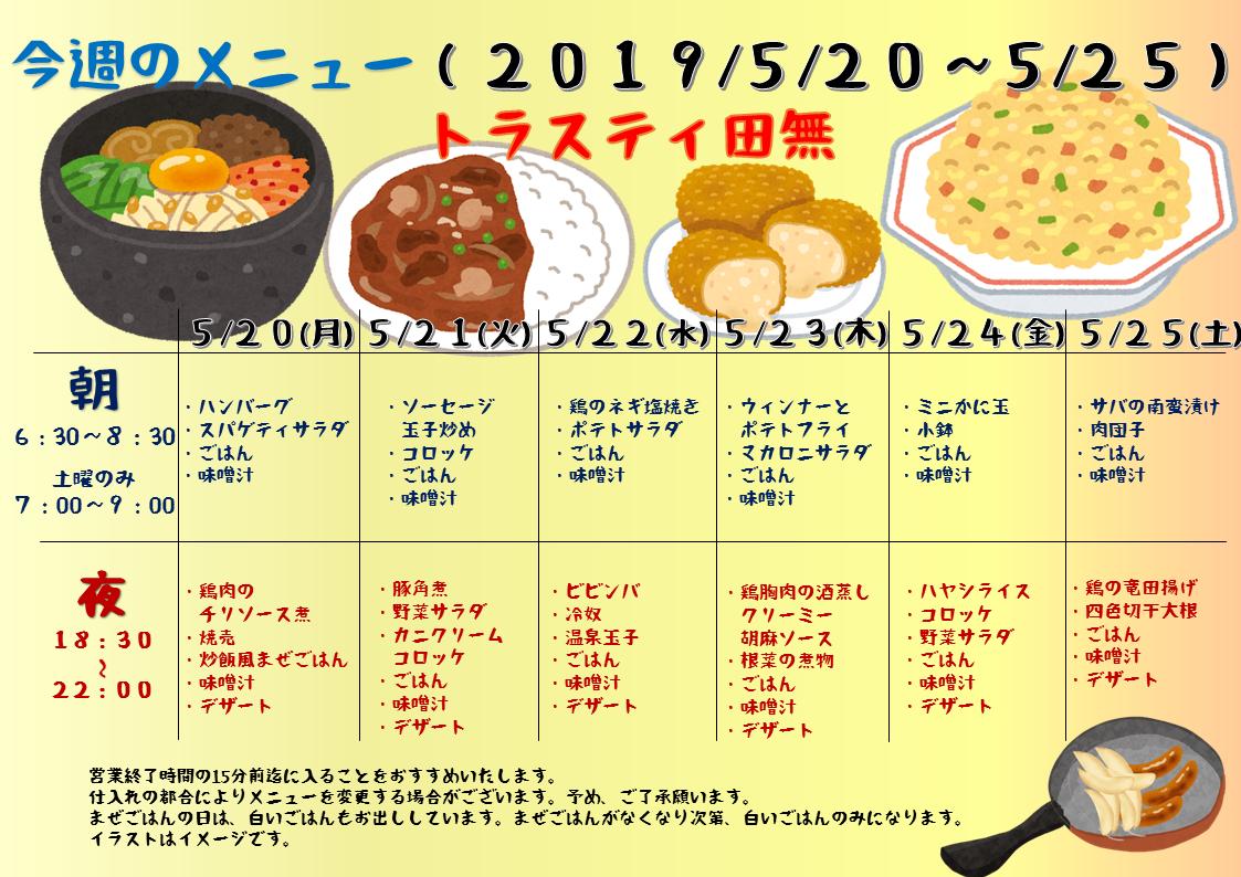 2019年5月20日~5月25日のトラスティ田無のメニュー