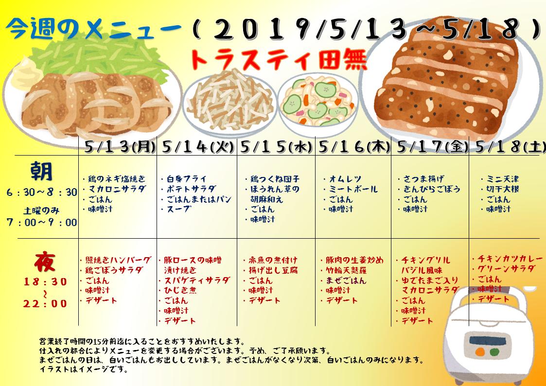 2019年5月13日~5月18日のトラスティ田無のメニュー