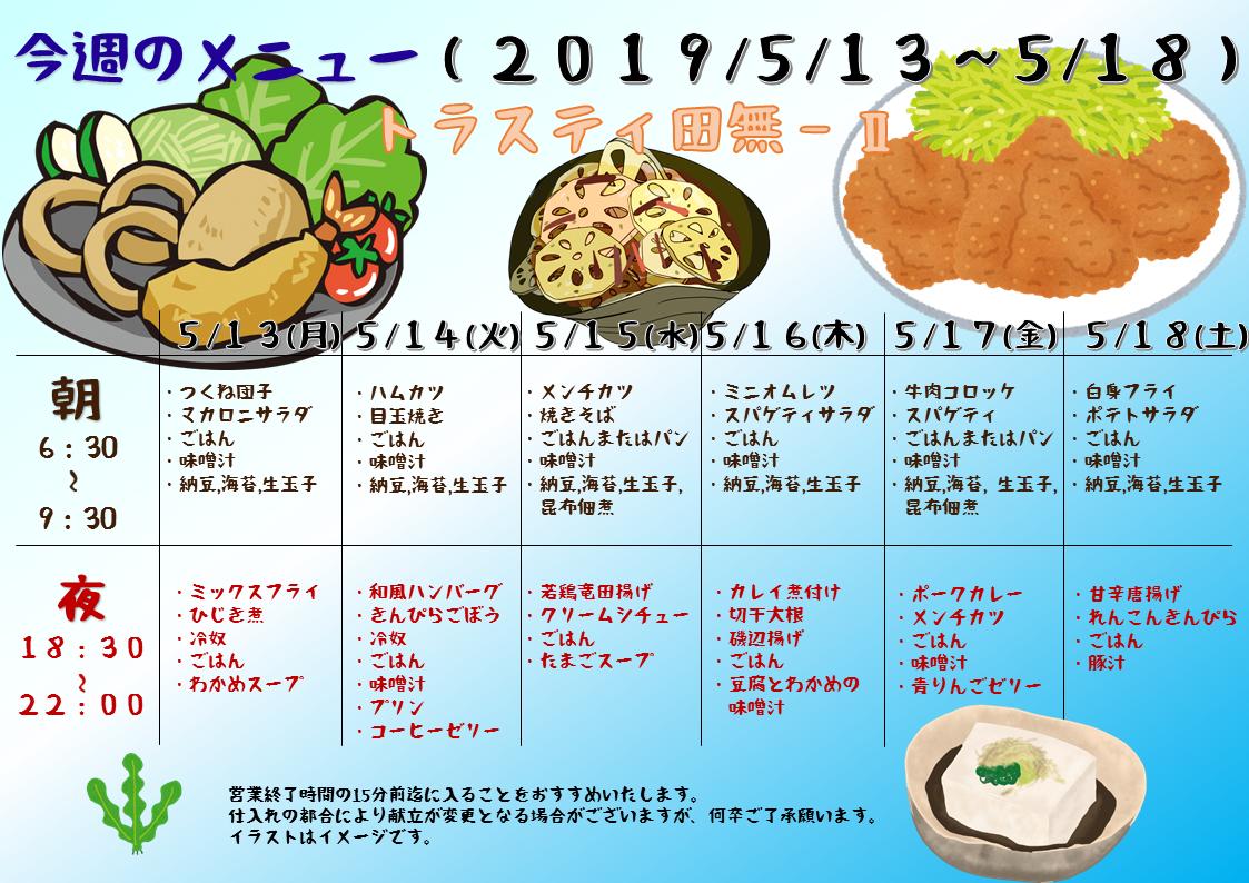 2019年5月13日~5月18日のトラスティ田無2のメニュー